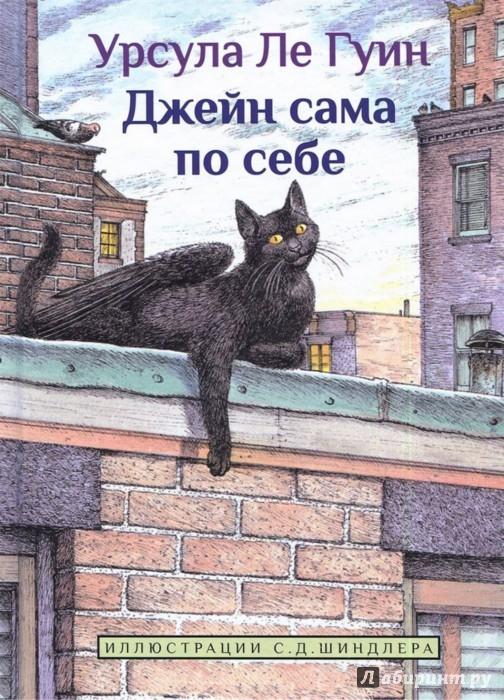 Иллюстрация 1 из 16 для Джейн сама по себе: сказки крылатых кошек - Гуин Ле   Лабиринт - книги. Источник: Лабиринт