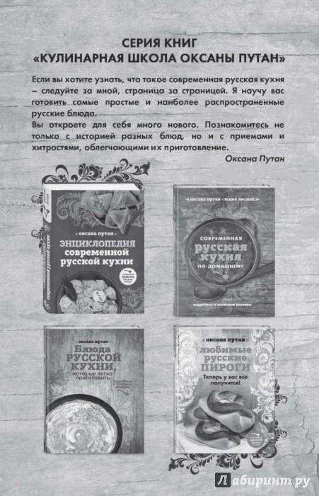 Иллюстрация 1 из 44 для Кулинарная книга моей бабушки - Оксана Путан | Лабиринт - книги. Источник: Лабиринт