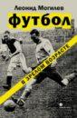 Могилев Леонид Футбол в зрелом возрасте
