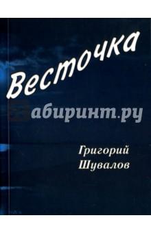 Шувалов Григорий Викторович » Весточка