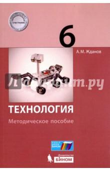 Технология. 6 класс. Методическое пособие технология индустриальные технологии 5 класс методическое пособие фгос
