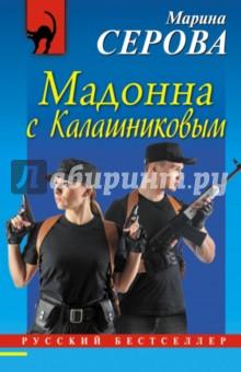Мадонна с Калашниковым серова м мадонна с калашниковым