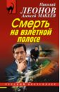 Смерть на взлетной полосе, Леонов Николай Иванович,Макеев Алексей Викторович