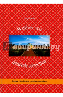 Wollen wir deutsch sprechen. Давайте говорить по-немецки мотта г wir 2 учебник