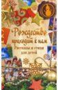 Рождество приходит к нам. Рассказы и стихи для детей, Куприн Александр Иванович,Чехов Антон Павлович,Черный Саша