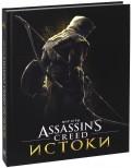 Мир игры Assassin's Creed. Истоки