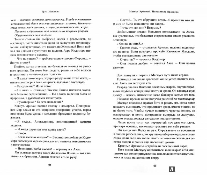 Иллюстрация 1 из 4 для Магнус Красный. Повелитель Просперо - Грэм Макнилл | Лабиринт - книги. Источник: Лабиринт