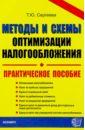 Скачать Сергеева Методы и схемы Экзамен Как распределить денежные средства Бесплатно