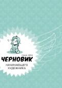 Черновик начинающего художника (учебник по рисованию)