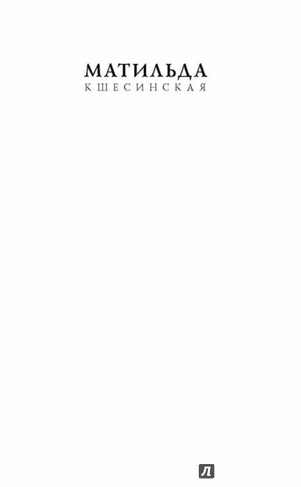 Иллюстрация 1 из 19 для Матильда Кшесинская. Воспоминания - Матильда Кшестинская | Лабиринт - книги. Источник: Лабиринт