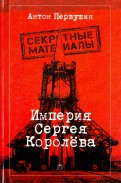 Империя Сергея Королева