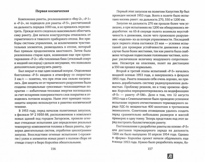 Иллюстрация 1 из 17 для Империя Сергея Королева - Антон Первушин | Лабиринт - книги. Источник: Лабиринт