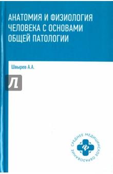Анатомия и физиология человека с основами общей патологии анатомия человека краткий курс