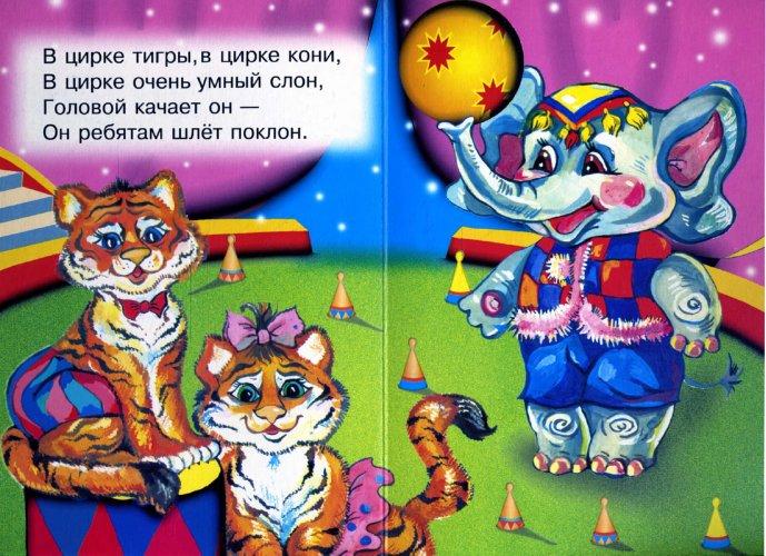 Иллюстрация 1 из 9 для Цирк - А.Ю. Пономарев   Лабиринт - книги. Источник: Лабиринт