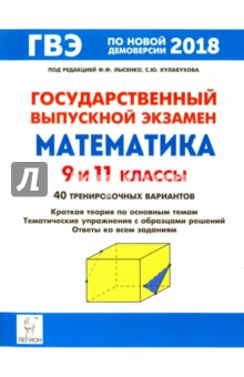 ГВЭ. Математика. 9 и 11 классы. Краткая теория по основным темам, тематические упражнения