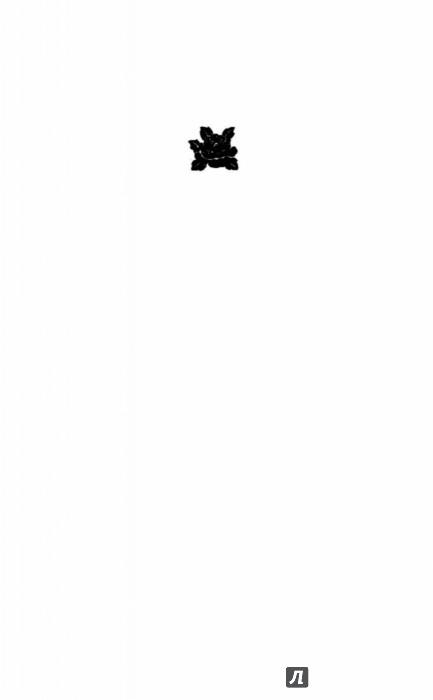 Иллюстрация 1 из 30 для Колдун и кристалл - Стивен Кинг | Лабиринт - книги. Источник: Лабиринт