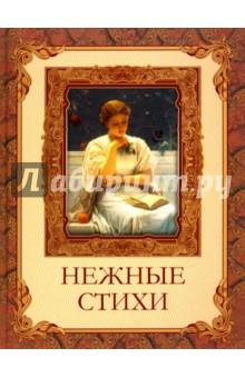 Нежные стихи шахмагонов николай фёдорович пушкин в любви и любовной поэзии