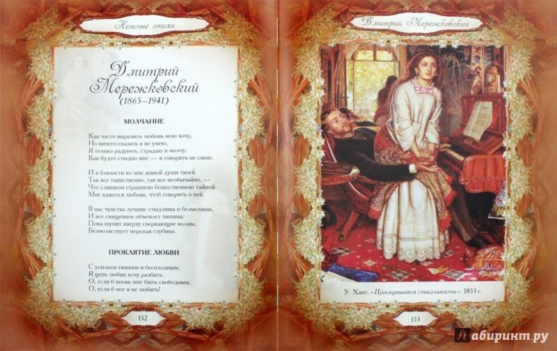 Иллюстрация 1 из 15 для Нежные стихи | Лабиринт - книги. Источник: Лабиринт