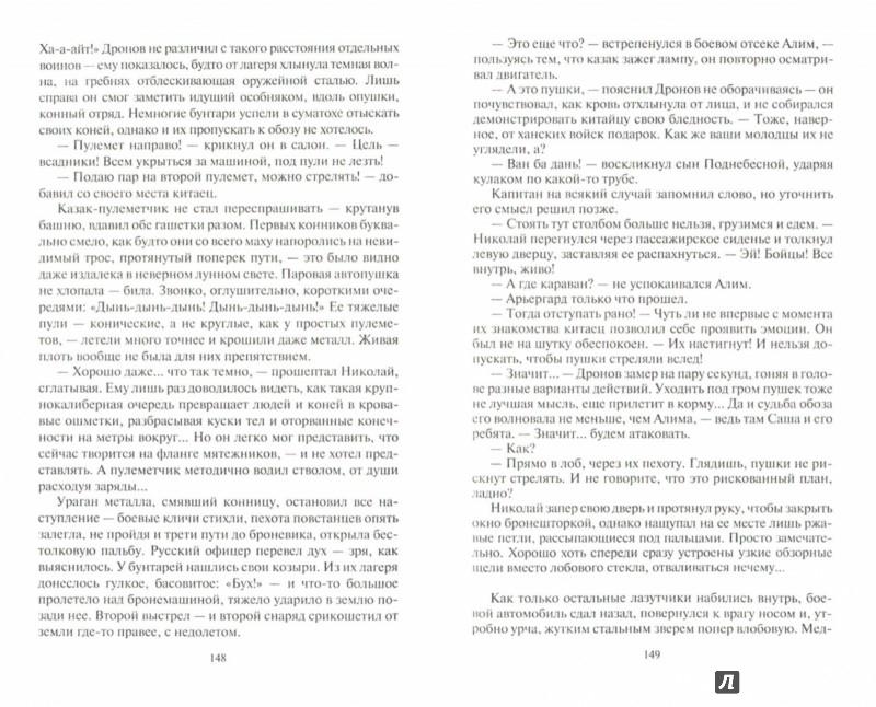 Иллюстрация 1 из 7 для Ветер с Востока - Руслан Бирюшев | Лабиринт - книги. Источник: Лабиринт