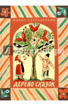 Дерево сказок