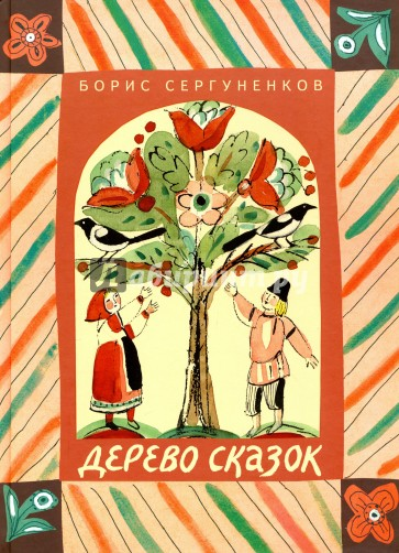 Дерево сказок, Сергуненков Борис Николаевич
