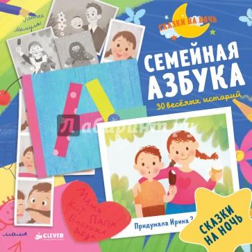 Семейная азбука. 30 веселых историй, Ирина Зартайская