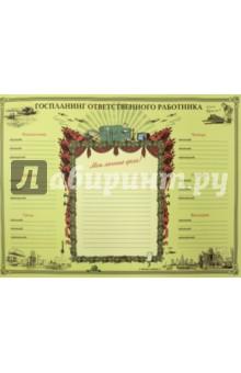 Планинг Ответственный работник (PL01) рюмки бюро находок рюмка сними напряжение