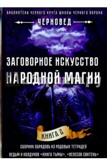 Заговорное искусство народной магии. Книга 2 практики славянских чаровниц