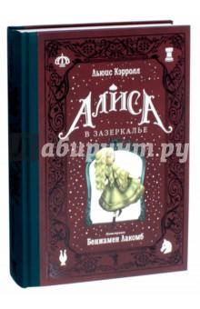 Купить Алиса в Зазеркалье, Рипол-Классик, Сказки зарубежных писателей