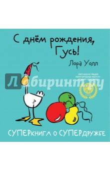С днем рождения, Гусь disney гирлянда детская на ленте тачки с днем рождения