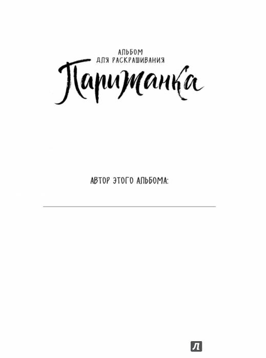 Иллюстрация 1 из 43 для Парижанка. Альбом для раскрашивания - Клеман Дезелюс | Лабиринт - книги. Источник: Лабиринт