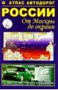 Атлас автодорог России: от Москвы до окраин цена и фото