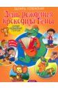 День рождения крокодила Гены, Успенский Эдуард Николаевич