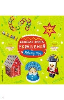 Большая книга украшений к Новому году книги издательство робинс большая книга детских праздников трафареты выкройки