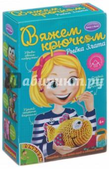 Набор Вязание крючком РЫБКА Злата (1367ВВ/0005) аксессуары для детей