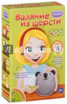 Набор Валяние из шерсти. КОАЛА (1574ВВ/0002) набор для детского творчества набор веселая кондитерская 1 кг