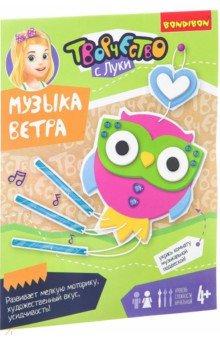 Набор для творчества СОВУШКА. Музыка ветра (ВВ2447) набор для детского творчества набор веселая кондитерская 1 кг