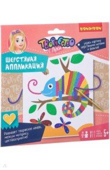 Набор Шерстяная аппликация ( Хамелеон) (ВВ2456) набор для детского творчества набор веселая кондитерская 1 кг