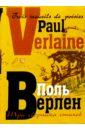 Три сборника стихов.— На французском языке с параллельным русским языком, Верлен Поль