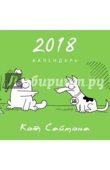 Кот Саймона. Календарь 2018