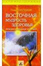 Шестаков Павел Александрович Восточная мудрость здоровья: лечение природной энергией