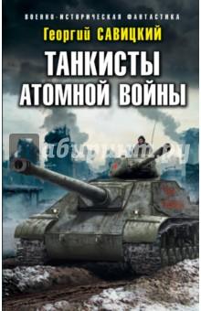 Танкисты атомной войны книги эксмо я дрался на тигре немецкие танкисты рассказывают