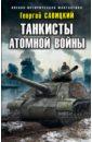 Танкисты атомной войны, Савицкий Георгий Валериевич