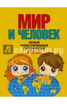 Мир и человек. Полный иллюстрированный географический атлас вайц к мир юных