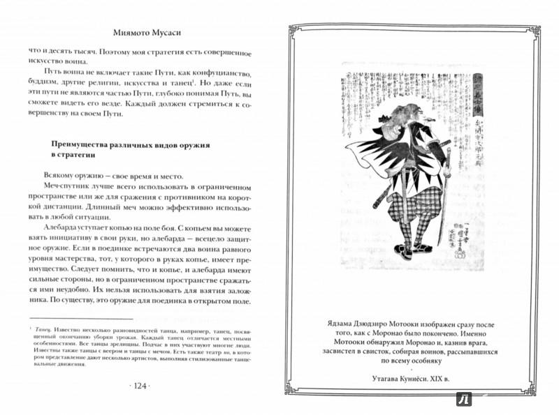 Иллюстрация 1 из 6 для Самураи. Путь воли и меча - Дайдодзи, Миямото, Сохо | Лабиринт - книги. Источник: Лабиринт