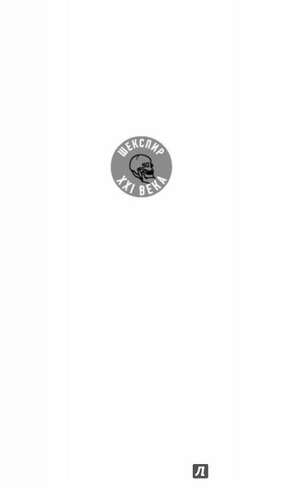 Иллюстрация 1 из 14 для Уксусная девушка - Энн Тайлер | Лабиринт - книги. Источник: Лабиринт