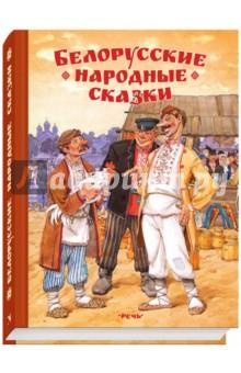 Белорусские народные сказки валерий мирошников сказки змея зиланта история казани сулыбкой и всерьёз
