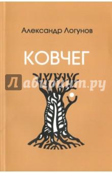 Логунов Александр » Ковчег
