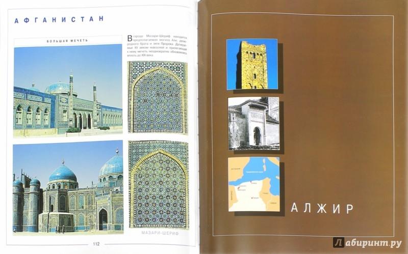 Иллюстрация 1 из 8 для Великие святыни ислама (без футляра) - Ив Корбендо | Лабиринт - книги. Источник: Лабиринт