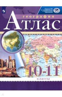 География. 10-11 классы. Атлас величие сатурна роберт свобода 11 е издание